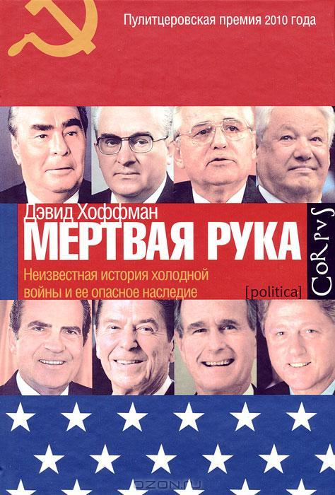 Книга Холодная Война