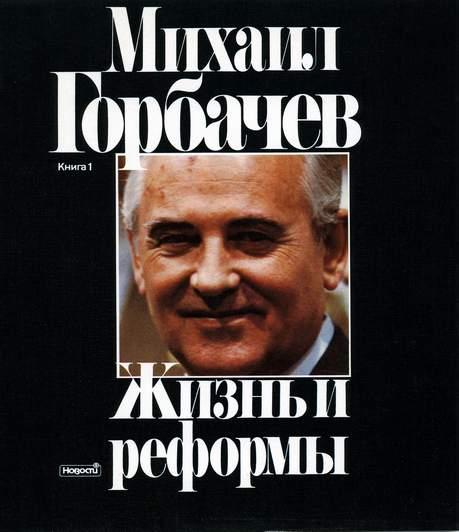 годы жизни горбачева: