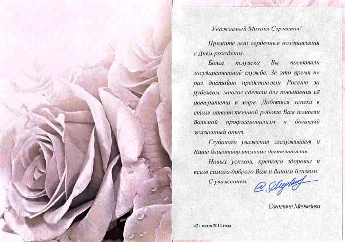 Поздравление министра президенту с юбилеем